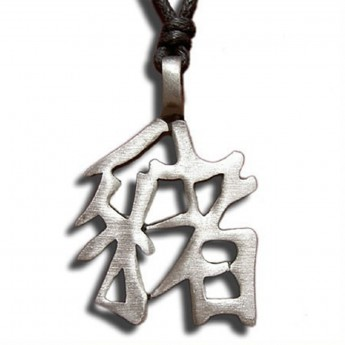 Pewter Pendant - Chinese Zodiac Boar