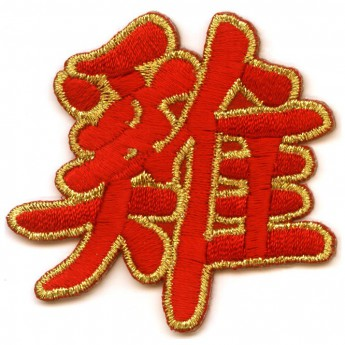 Patch - Chinese Zodiac Signs – picture 2