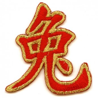 Patch - Chinese Zodiac Signs – picture 3