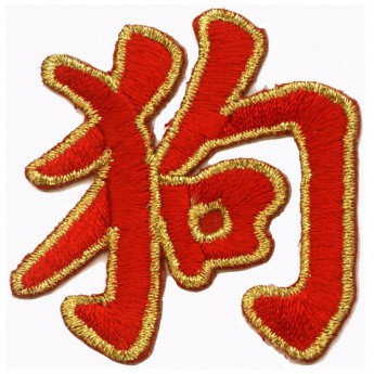Patch - Chinese Zodiac Signs – picture 4