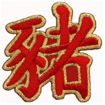 Patch - Chinese Zodiac Signs – picture 9