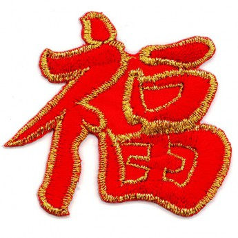 Patch - Chinese Zodiac – picture 4