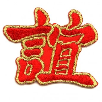 Patch - Chinese Zodiac – picture 5