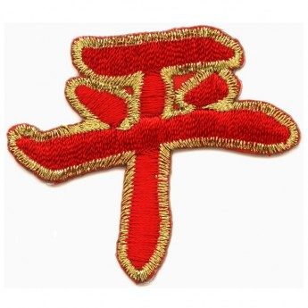 Patch - Chinese Zodiac – picture 6