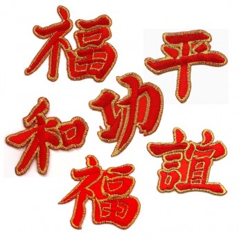 Patch - Chinese Zodiac – picture 1