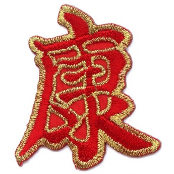 Patch - Chinese Zodiac – picture 7