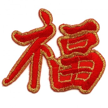 Patch - Chinese Zodiac – picture 8