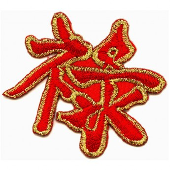 Patch - Chinese Zodiac – picture 12