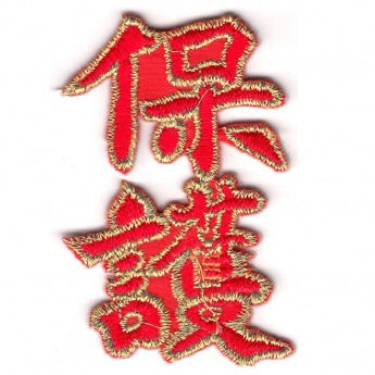 Patch - Chinese Zodiac – picture 13